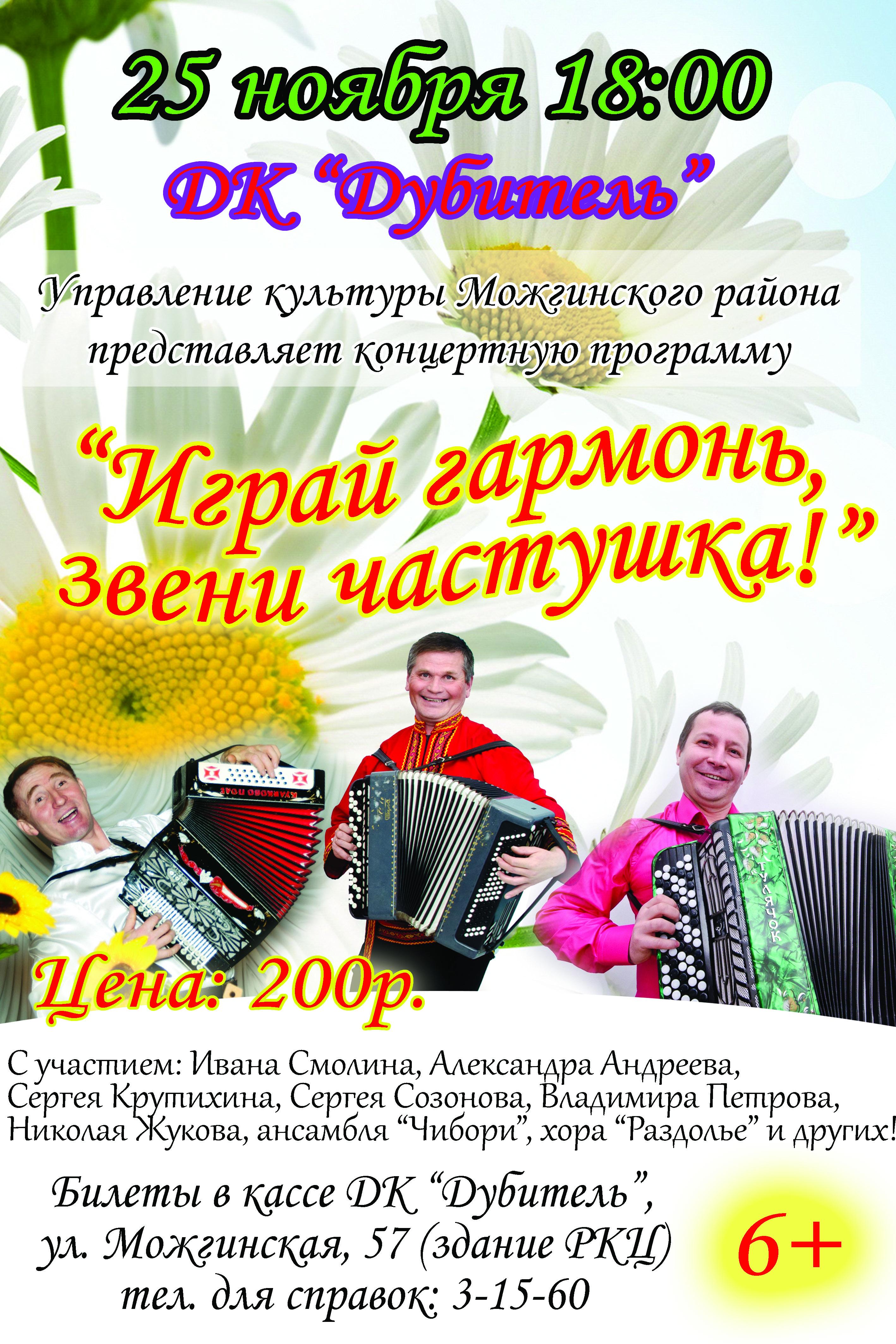 Концерт частушки